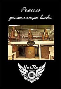 Ремесло дистилляции виски