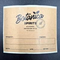 Этикетка для бутылки Botanica Spirits (8 х 10 см)